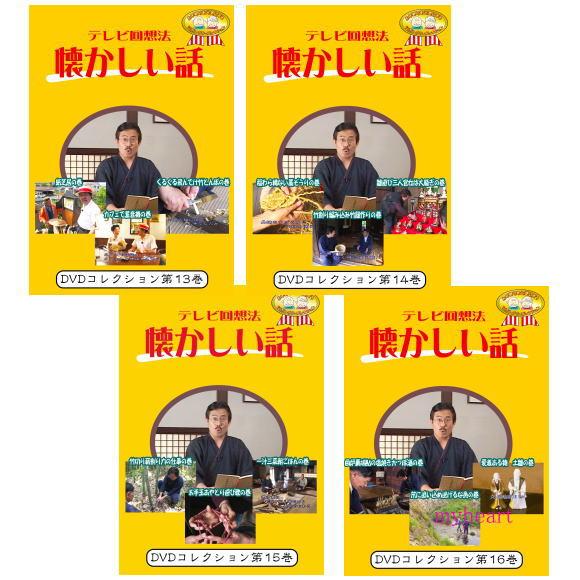 【宅配便配送】テレビ回想法 懐かしい話 大正村散歩4巻セット(DVD)