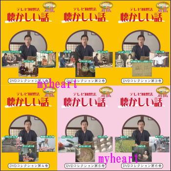 【宅配便配送】テレビ回想法 懐かしい話 1~6巻セット(図書館利用/上映権付帯)(DVD)