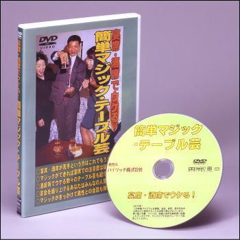 【DVD】宴席・酒場でウケる!簡単マジック・テーブル芸(DVD)