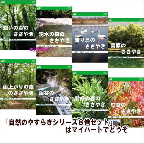 【宅配便通常送料・代引手数料0円】自然のやすらぎシリーズ8巻セット(DVD)