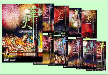 SALENEW大人気 華火 DVD 大人気!