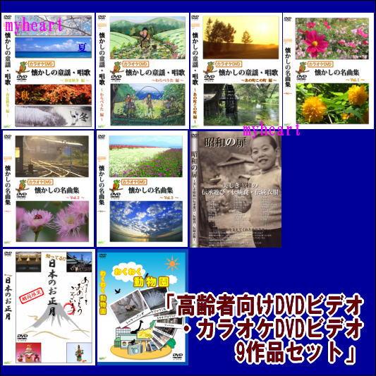 【宅配便配送】高齢者向けDVDビデオ・カラオケDVDビデオ 9作品セット(DVD)