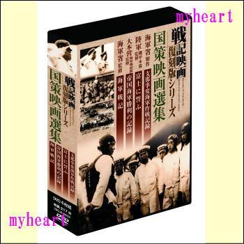 【宅配通配送】戦記映画復刻版シリーズ 国策映画選集(4巻組DVD-BOX)(DVD)