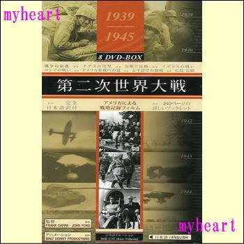 1939 / 1945年 8DVD 框号第二次世界大战 DVD 8 光盘版 (DVD)
