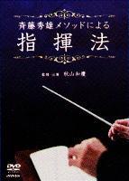 【通常送料0円】斉藤秀雄メソッドによる指揮法(DVD)
