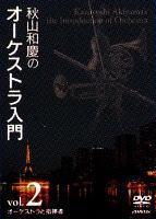 【宅配便配送・7560円以上は送料0円】秋山和慶のオーケストラ入門 Vol.2 オーケストラと指揮者(DVD)