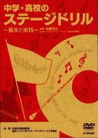中学・高校のステージドリル~基本と実践~(DVD)