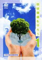 【通常送料・代引手数料0円】地球環境を守ろうVOL.1(DVD)