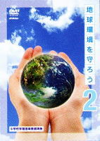 【通常送料・代引手数料0円】地球環境を守ろうVOL.2(DVD)