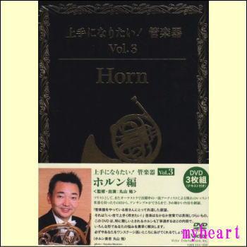 「上手になりたい!管楽器」Vol.3 ホルン編(DVD+テキスト)
