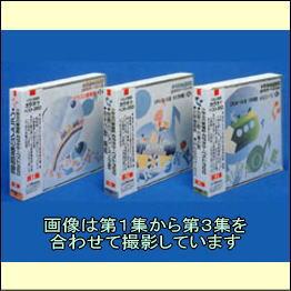 小学生の愛唱歌カラオケ・ベスト350 愛唱歌カラオケ集 第1集(CD)