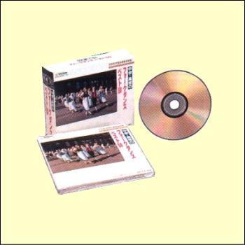 中学・高校のフォークダンス ベスト50(CD)