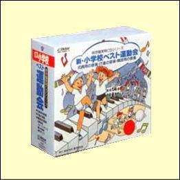 【売れ筋】 新・小学校ベスト運動会(CD), みついしや:409149ec --- canoncity.azurewebsites.net