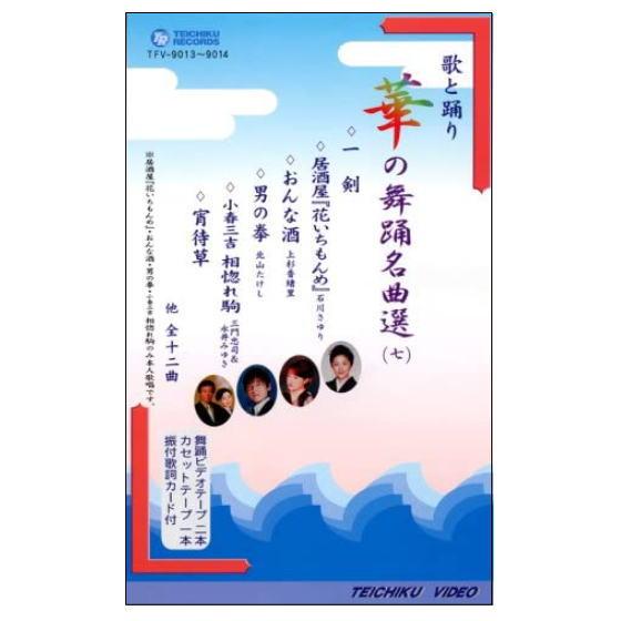 ランキングTOP10 DVDまたはVHSビデオのどちらかを選択してください DVDあります DVDまたはVHS 華の舞踊名曲選7 本物