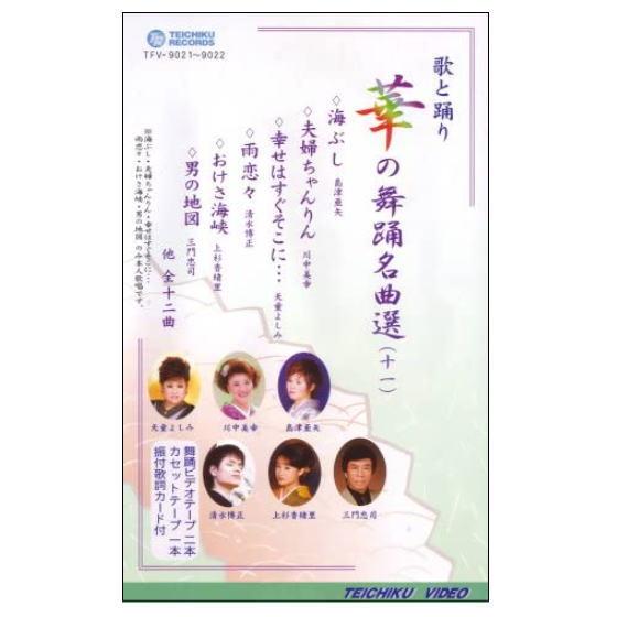 格安 DVDまたはVHSビデオのどちらかを選択してください DVDあります 華の舞踊名曲選11 DVDまたはVHS 『4年保証』