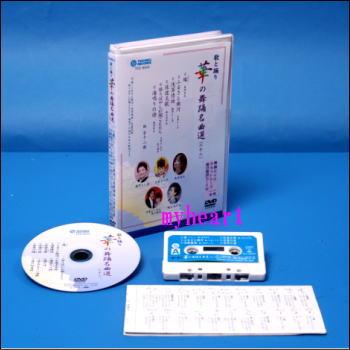 【通常送料0円】華の舞踊名曲選(22)(DVD+カセットテープ)(DVD)
