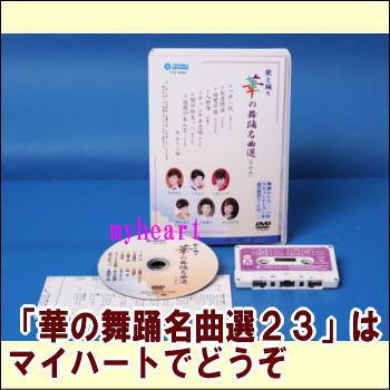 【通常送料0円】華の舞踊名曲選(23)(DVD+カセットテープ)(DVD)