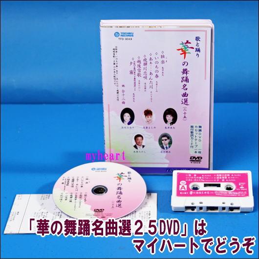 【宅配便配送・7560円以上は送料0円】華の舞踊名曲選(25)(DVD+カセットテープ)(DVD)