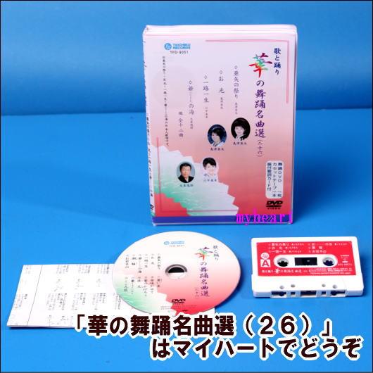 【宅配便配送・7560円以上は送料0円】華の舞踊名曲選(26)(DVD+カセットテープ)(DVD)