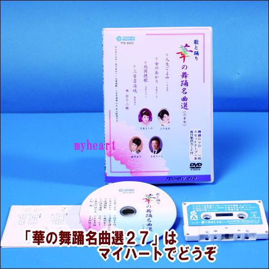 テイチクエンタテインメント歌と踊り 華の舞踊名曲選27 宅配便配送 華の舞踊名曲選 カセットテープ 27 DVD 4年保証 市場 DVD