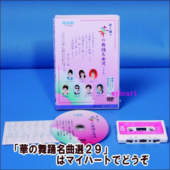 【宅配便配送・7560円以上は送料0円】華の舞踊名曲選(29)(DVD+カセットテープ)(DVD)