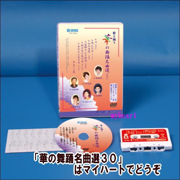 テイチクエンタテインメント歌と踊り 華の舞踊名曲選30 再再販 宅配便配送 華の舞踊名曲選 大人気 30 DVD DVD カセットテープ