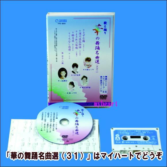 【宅配便配送・7560円以上は送料0円】華の舞踊名曲選(31)(DVD+カセットテープ)(DVD)