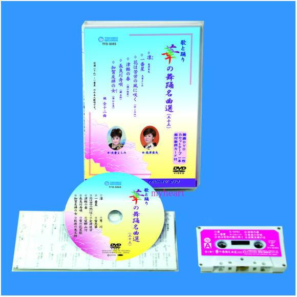 テイチクエンタテインメント歌と踊り 華の舞踊名曲選32 宅配便配送 華の舞踊名曲選 マーケティング DVD カセットテープ 国産品 DVD 33