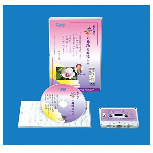 【宅配便配送】華の舞踊名曲選(34)(DVD+カセットテープ)(DVD)
