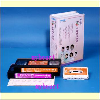 【通常送料0円】華の舞踊名曲選(18)(ビデオ+カセットテープ)(VHS)