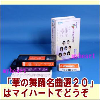 【通常送料0円】華の舞踊名曲選(20)(ビデオ+カセットテープ)(VHS)