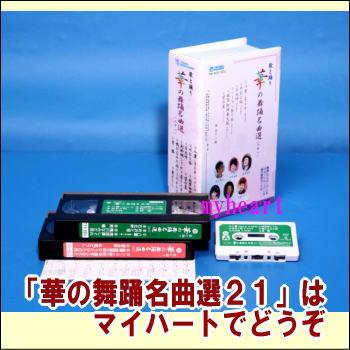 【通常送料0円】華の舞踊名曲選(21)(ビデオ+カセットテープ)(VHS)