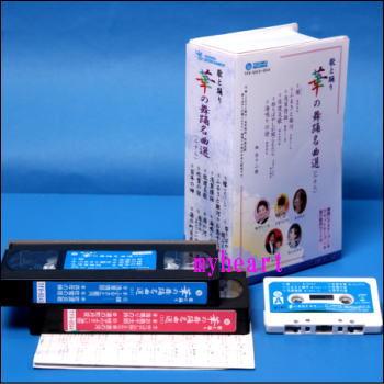 【通常送料0円】華の舞踊名曲選(22)(ビデオ+カセットテープ)(VHS)