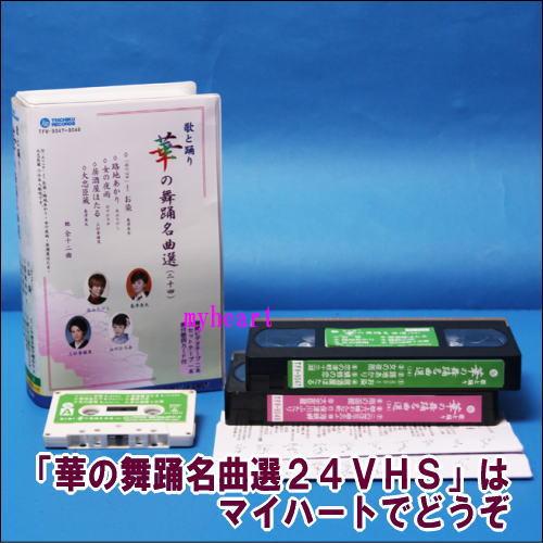 【宅配便配送・7560円以上は送料0円】華の舞踊名曲選(24)(ビデオ+カセットテープ)(VHS)