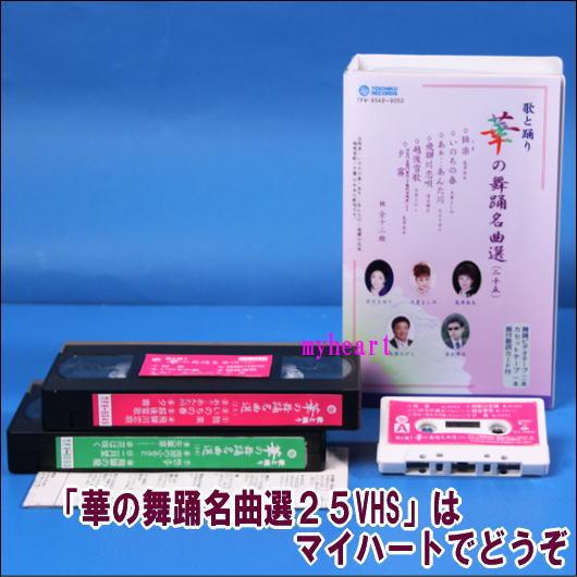 テイチクエンタテインメント歌と踊り 流行 華の舞踊名曲選25 宅配便配送 華の舞踊名曲選 在庫限り カセットテープ ビデオ 25 VHS