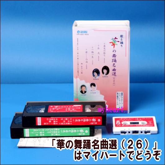 【宅配便配送・7560円以上は送料0円】華の舞踊名曲選(26)(ビデオ+カセットテープ)(VHS)