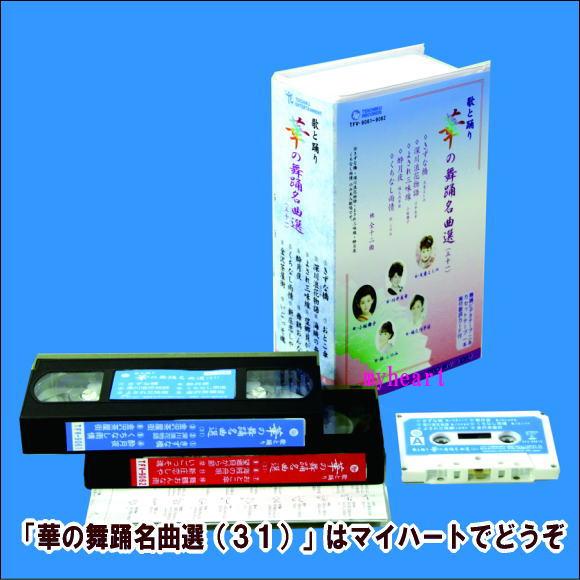 テイチクエンタテインメント歌と踊り 華の舞踊名曲選31 正規販売店 宅配便配送 華の舞踊名曲選 VHS 選択 カセットテープ ビデオ 31