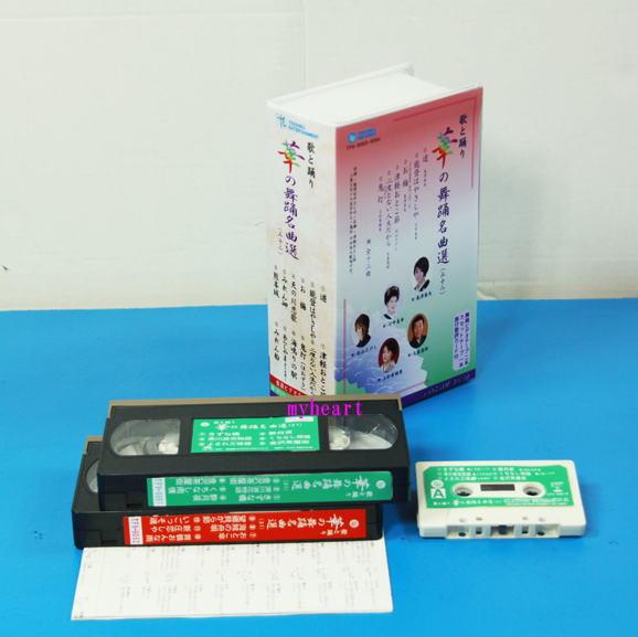 テイチクエンタテインメント歌と踊り 華の舞踊名曲選32 アウトレット 宅配便配送 超安い 華の舞踊名曲選 カセットテープ VHS 32 ビデオ