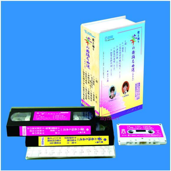 【宅配便配送】華の舞踊名曲選(33)(ビデオ+カセットテープ)(VHS)