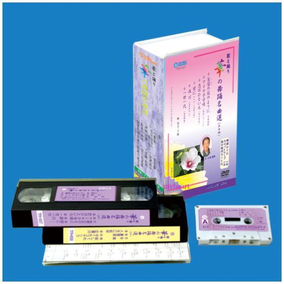 テイチクエンタテインメント歌と踊り 華の舞踊名曲選34 宅配便配送 華の舞踊名曲選 買取 希少 ビデオ VHS カセットテープ 34