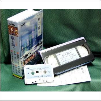 【通常送料0円】クラウン新舞踊 歌と踊り・磯節キリキリ他(VHS)