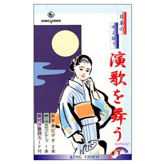 【通常送料0円】新舞踊 演歌を舞う1(VHS)