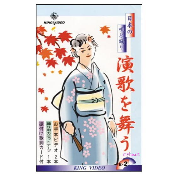 【通常送料0円】新舞踊 演歌を舞う2(VHS)