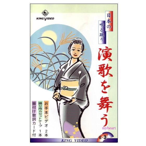 注文後の変更キャンセル返品 新舞踊 定価 DVD日本の唄と踊り 演歌を舞う3 カセットテープ DVD