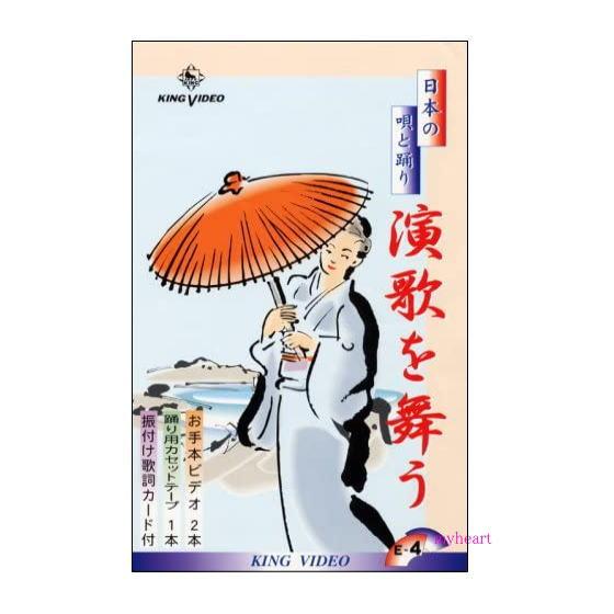 【通常送料0円】新舞踊 演歌を舞う4(VHS)