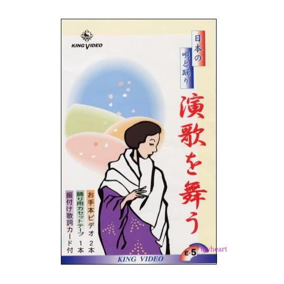 【通常送料0円】新舞踊 演歌を舞う5(VHS)