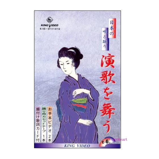 【通常送料0円】新舞踊 演歌を舞う6(VHS)