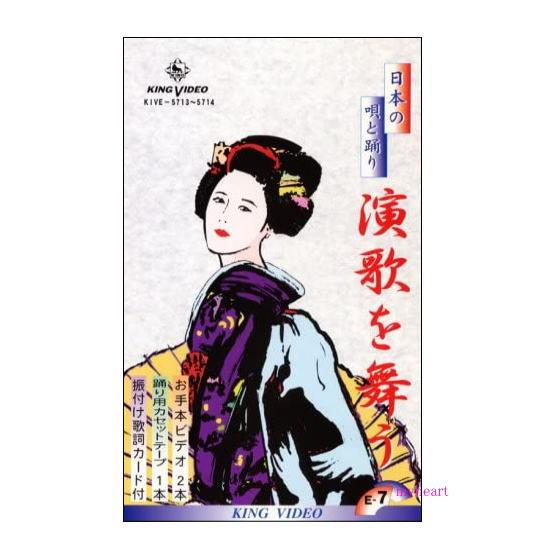 【通常送料0円】新舞踊 演歌を舞う7(VHS)(振付歌詞カードなし)