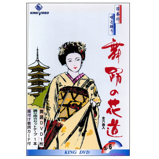 日本の唄と踊り 予約販売 DVDまたはVHSビデオのどちらかを選択してください 宅配便送料込み価格 DVDあります タイムセール DVDまたはVHS 舞踊の花道6 価格は宅配便送料込みにて表示しています