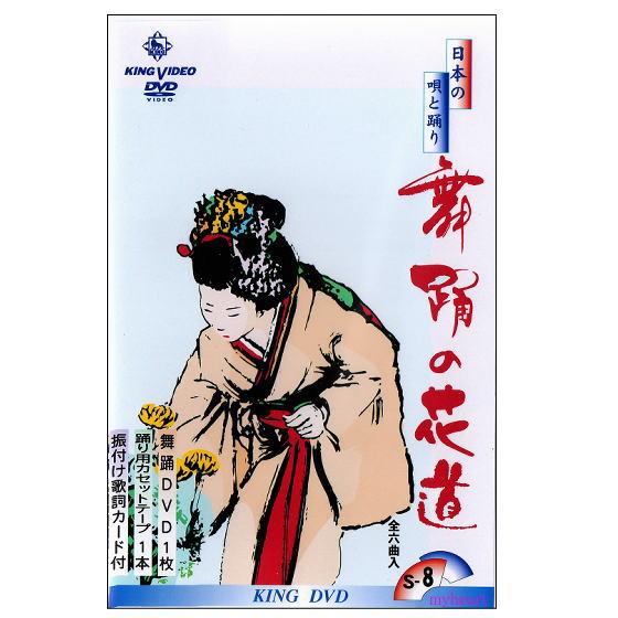 日本の唄と踊り DVDまたはVHSビデオのどちらかを選択してください 宅配便送料込み価格 DVDあります 舞踊の花道8 買物 DVDまたはVHS 価格は宅配便送料込みにて表示しています 直送商品